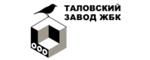 Таловский